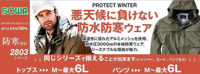 桑和の防寒2803シリーズ