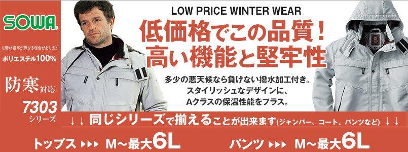桑和の防寒7303シリーズ