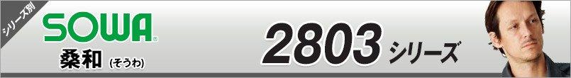 作業服SOWA 2803 シリーズ