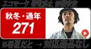 TS DESIGN 271