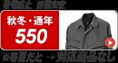 TS DESIGN 550