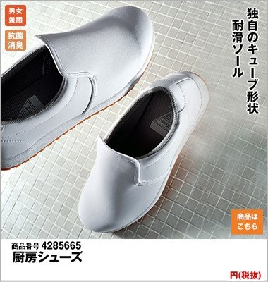 85665 ジーベック 厨房シューズ 靴 先芯なし 耐滑ソール