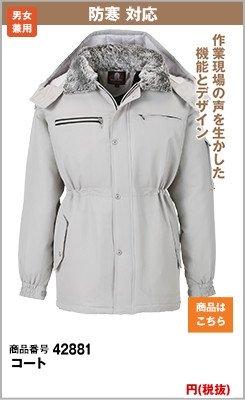 防寒コート881