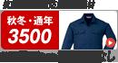 ジーベック(XEBEC) 3500