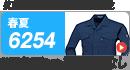 ジーベック(XEBEC) 6254