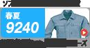 ジーベック(XEBEC) 9240