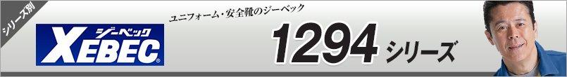 ジーベック1294