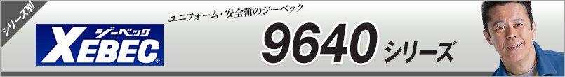 ジーベック9640