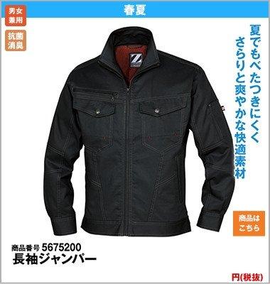 75200長袖ジャンパー