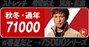 Z-DRAGON 71000