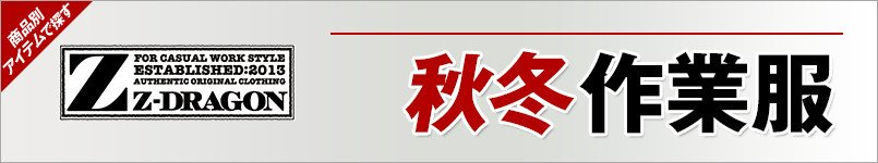 作業服Z-DRAGON 秋冬着