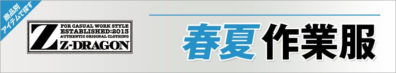 作業服ジィードラゴン 春夏-作業服