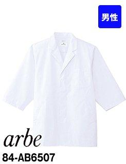 AB-6507 アルベチトセ 七分袖 調理白衣(男性用) 襟付き