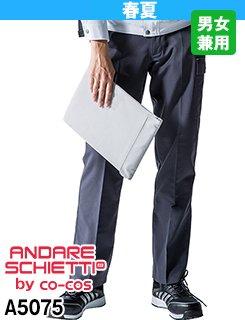 A5075 アンドレスケッティ ノータックカーゴパンツ