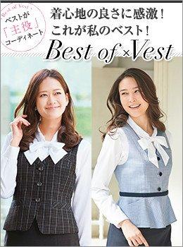 着心地の良さに感激!これが私のベスト!Best of Vest(ベストオブベスト)