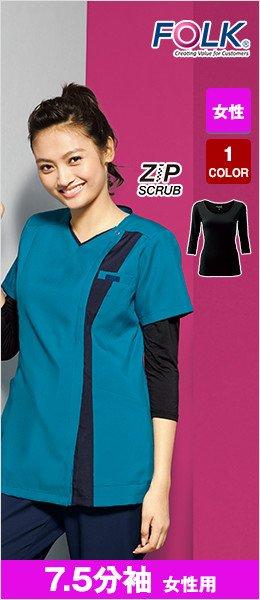 フォーク|9001七分袖インナーTシャツ