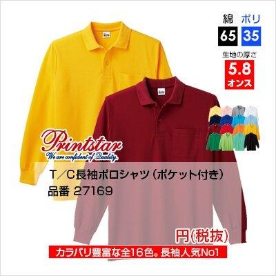 カラバリ豊富な全16色。長袖人気No.1