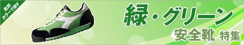 緑・グリーンの安全靴 特集
