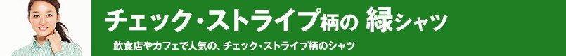 チェック・ストライプ柄の緑シャツ