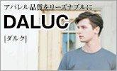 アパレル品質DALUC(ダルク)