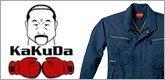 KAKUDA(角田)の作業服