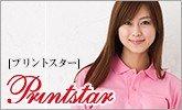Printstar(プリントスター)特集
