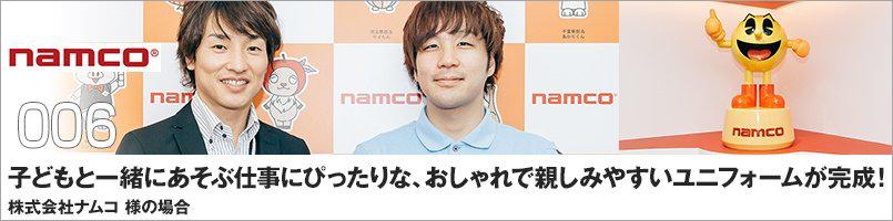 訪問取材 ナムコ様