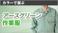 アースグリーンの作業服