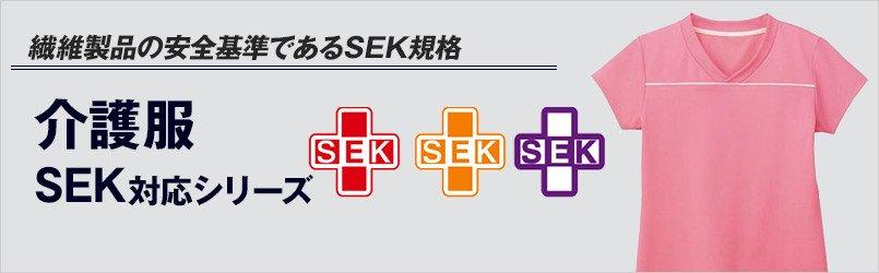 SEK対応の介護服