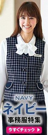 紺(ネイビー)の事務服