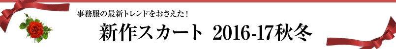 2016-2017秋冬新作スカート
