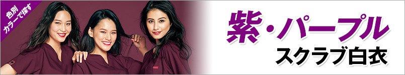 紫(パープル)スクラブ