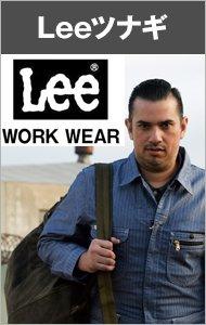 WORK WEAR「Lee」のツナギ