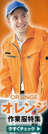 オレンジの作業服