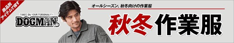 秋冬・ドッグマン作業服
