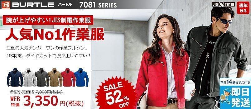 バートル 7081ストレッチ高密度ツイル長袖ジャケット(男女兼用)