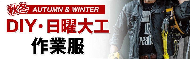 DIY作業服 秋冬