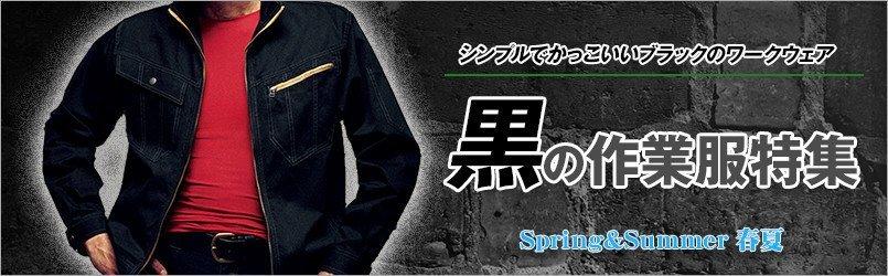 黒の作業服 春夏