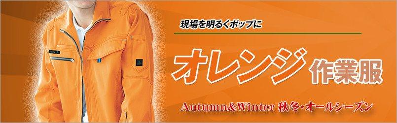 オレンジ作業服 秋冬