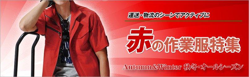レッド・赤い作業服 秋冬