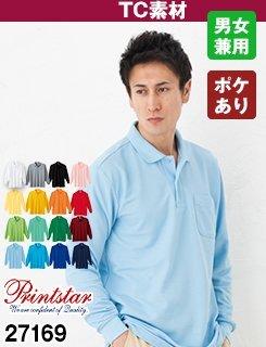 ロングセラーの長袖タイプ!仕事着として大人気です