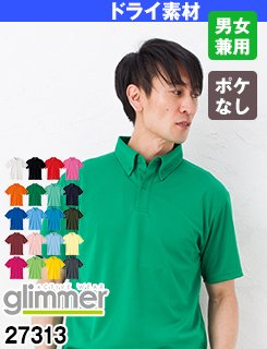 スポーティでも、かっちりしたボタンダウンのポロシャツ