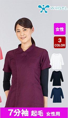 ホワイセル|WH90129七分袖起毛インナーTシャツ