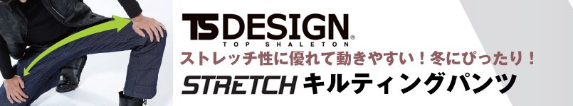 TS DESIGNのキルティングパンツ!おしゃれでストレッチ!