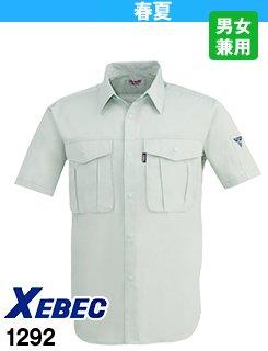 1292 ジーベック プリーツロンMINI半袖シャツ