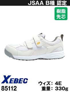 85112 ジーベック メッシュ静電安全靴
