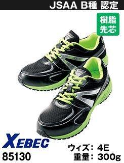 85130 ジーベック 蛍光めちゃ安全靴 樹脂先芯 超軽量600g