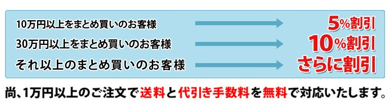 尚、1万円以上のご注文で送料と代引手数料を無料で対応いたします。