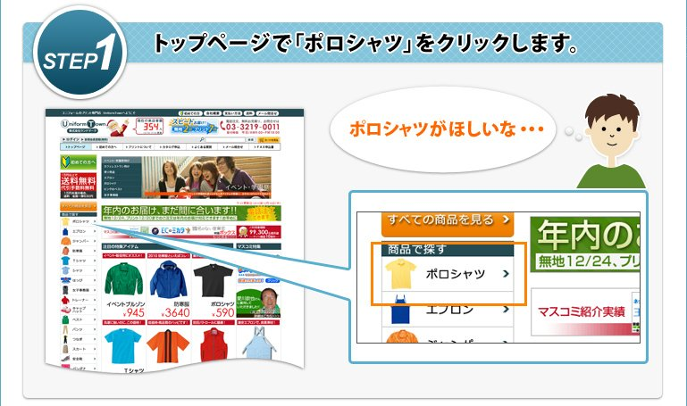 STEP1 トップページで「ポロシャツ」をクリックします。