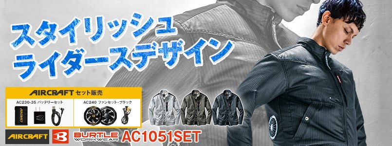 バートル AC1051SET エアークラフトセット[空調服] 制電 長袖ブルゾン(男女兼用)